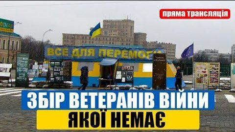 Збір Ветеранів Війни, Якої Немає – Площа Свободи, Харків