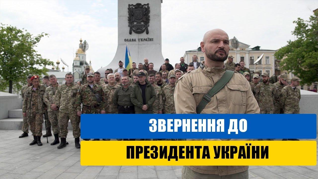 Звернення Ветеранів російсько-української війни до президента України Володимира Зеленського