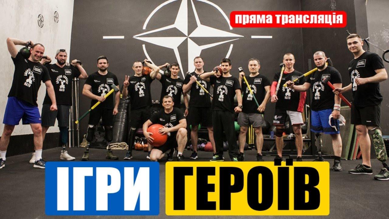 ПЛОЩА СВОБОДИ Ігри Героїв в Харкові – 18 Травня 2019