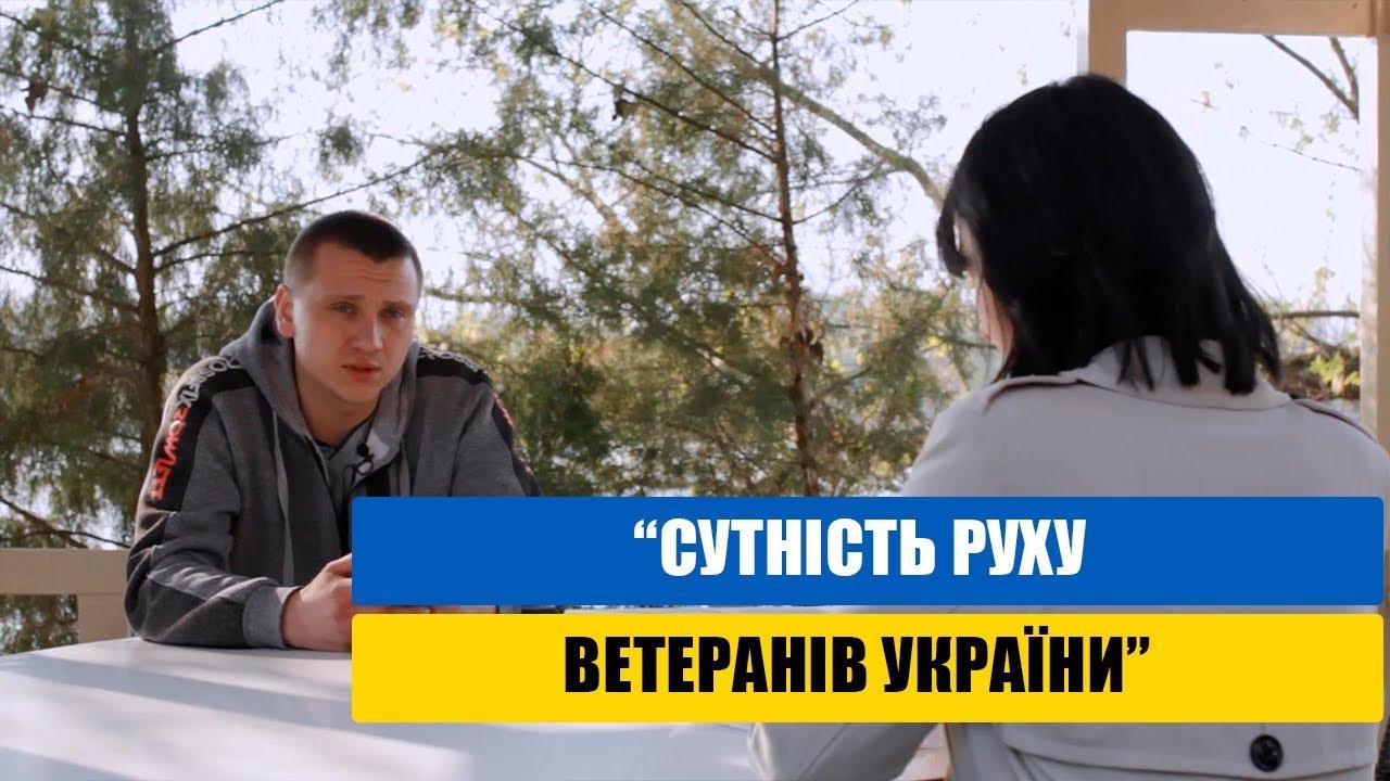 Харчук Дмитро Миколайович: сутність Руху Ветеранів України