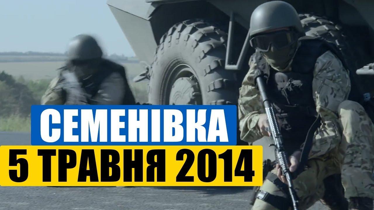 Семенівка – 5 травня 2014