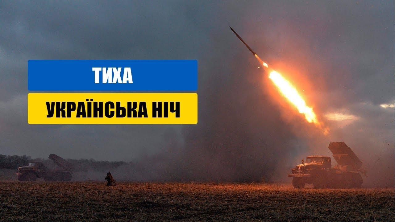 Тиха Українська ніч | Глушим москалів