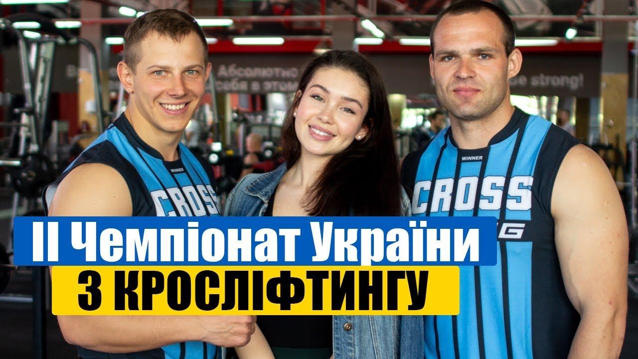 Ветерани АТО на II Чемпіонаті України з кросліфтингу