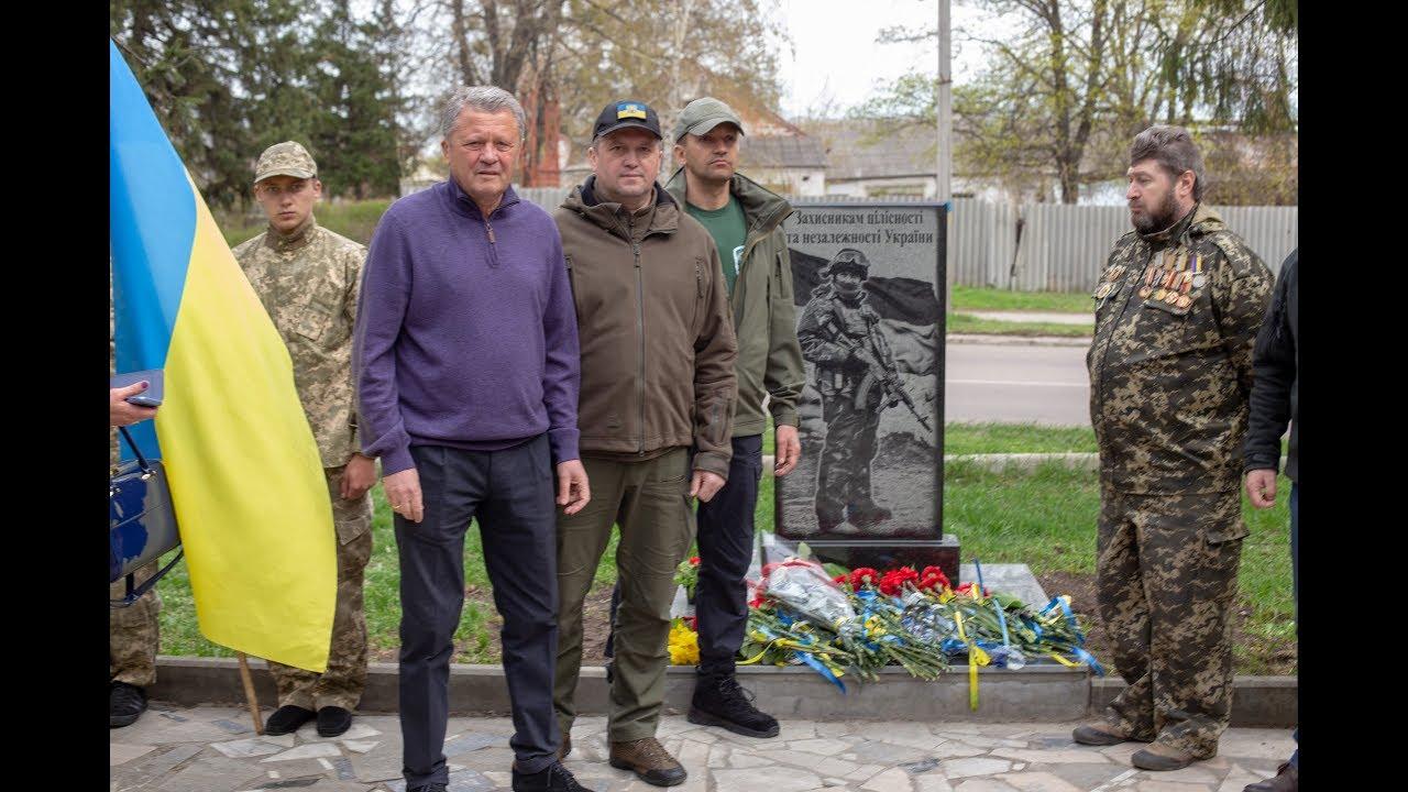"""Відкриття памятного знаку """"Захисникам Цілісності та Незалежності України"""" у місті Валки"""