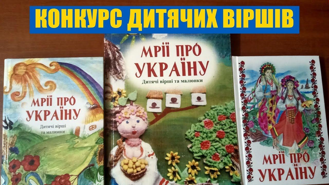 💙💛 Мрії про Україну – 2019