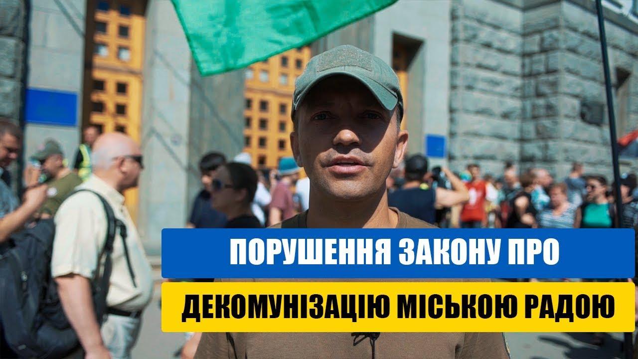 ⚖Порушення закону про декомунізацію Міською Радою