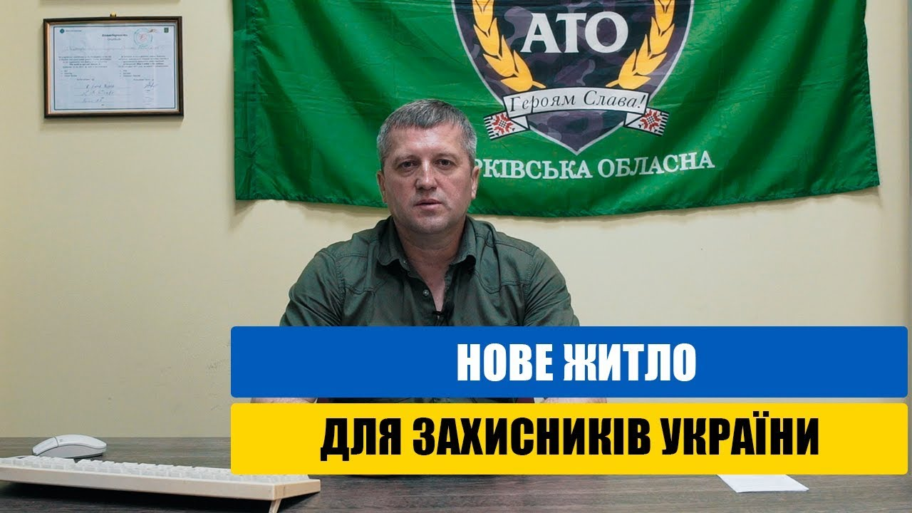 Нове житло для захисників України