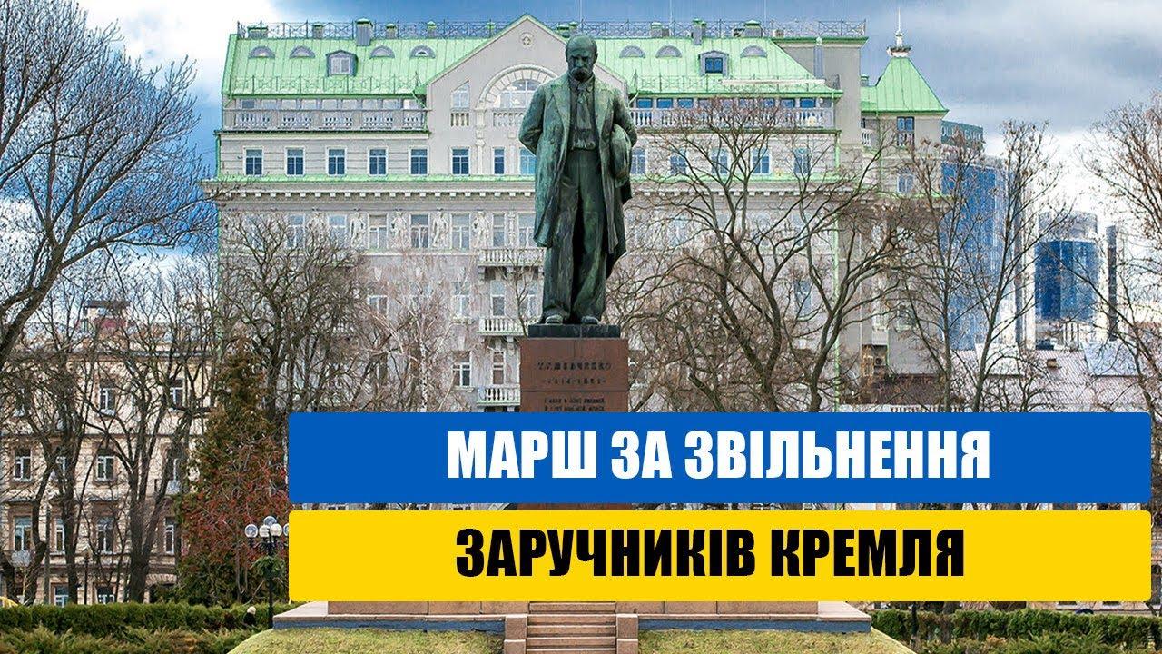 Марш за звільнення заручників Кремля. Київ, 1 червня