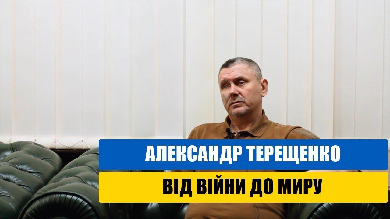 Александр Терещенко: від війни до миру