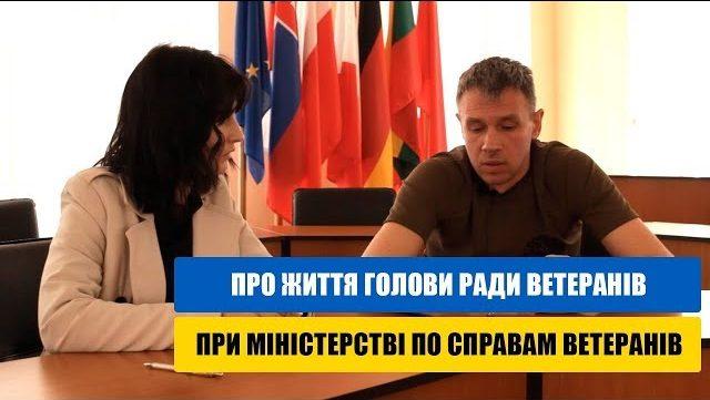 Володимир Лагута: про життя Голови Ради ветеранів при Міністерстві по справам ветеранів