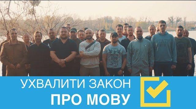 Рух Ветеранів України за прийняття Закону про Мову