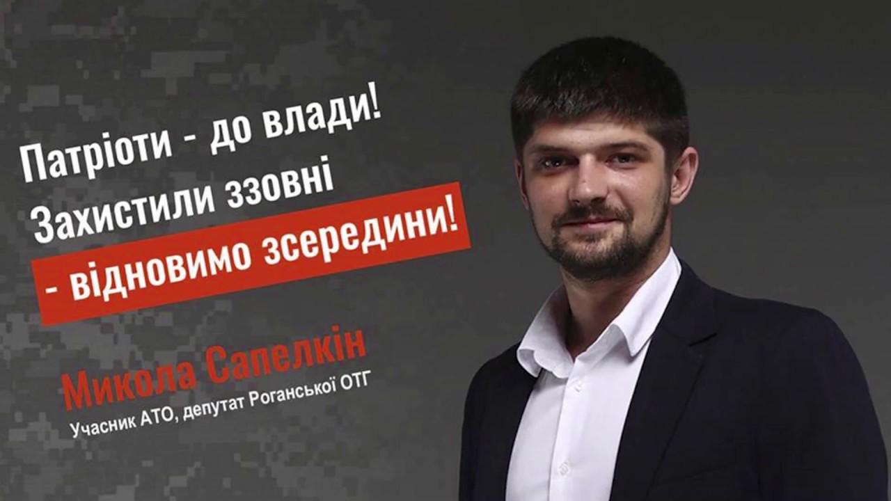 Микола Сапелкін: агітаційна компанія