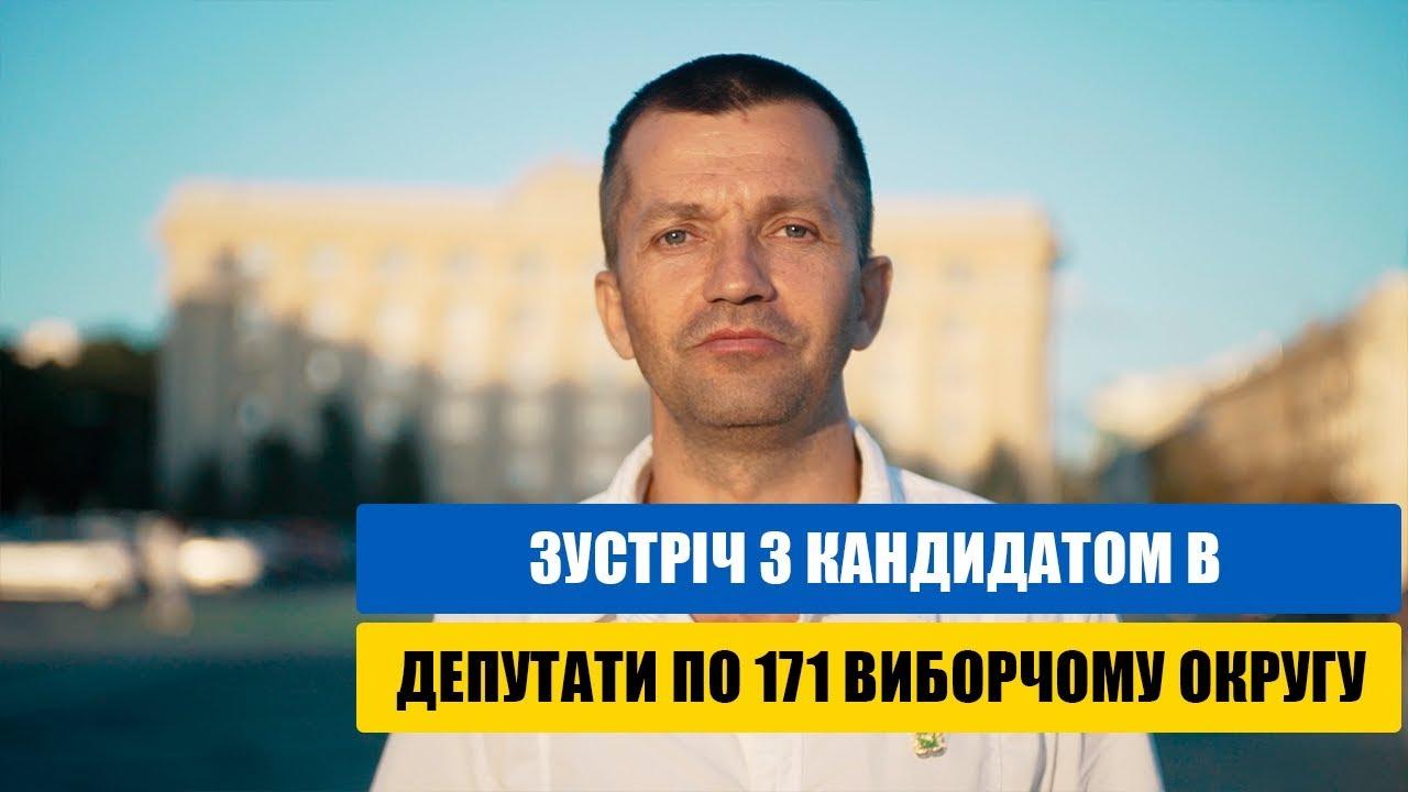 Зустріч з кандидатом в депутати по 171 виборчому округу