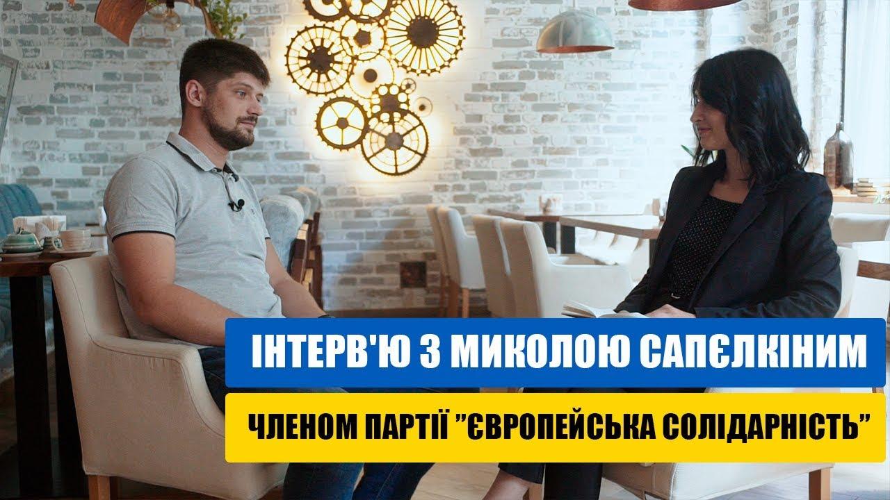 """Інтерв'ю з Миколою Сапєлкіним, членом партії """"Європейська Солідарність"""""""