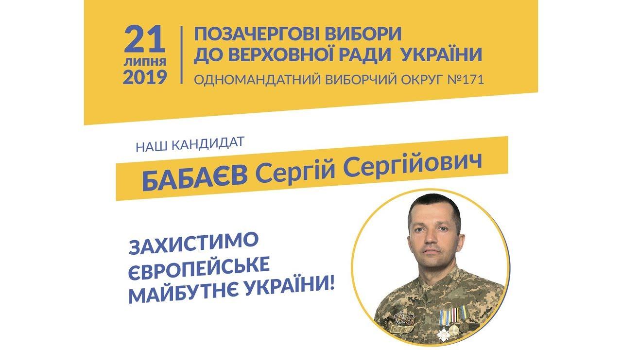Бабаев Сергей: программа кандидата в депутаты Украины