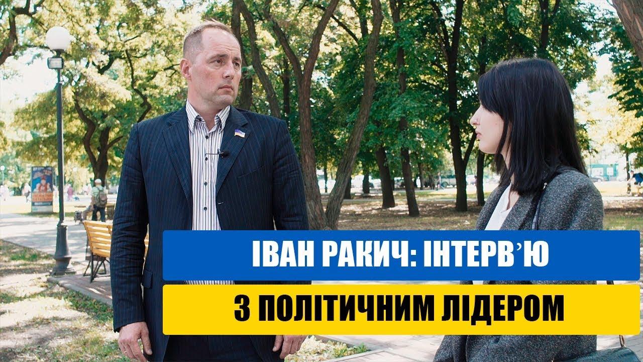 Іван Ракич: інтерв'ю з політичним лідером