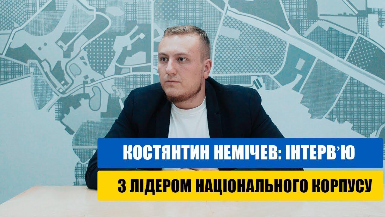Костянтин Немічев: Інтерв'ю з лідером Національного корпусу