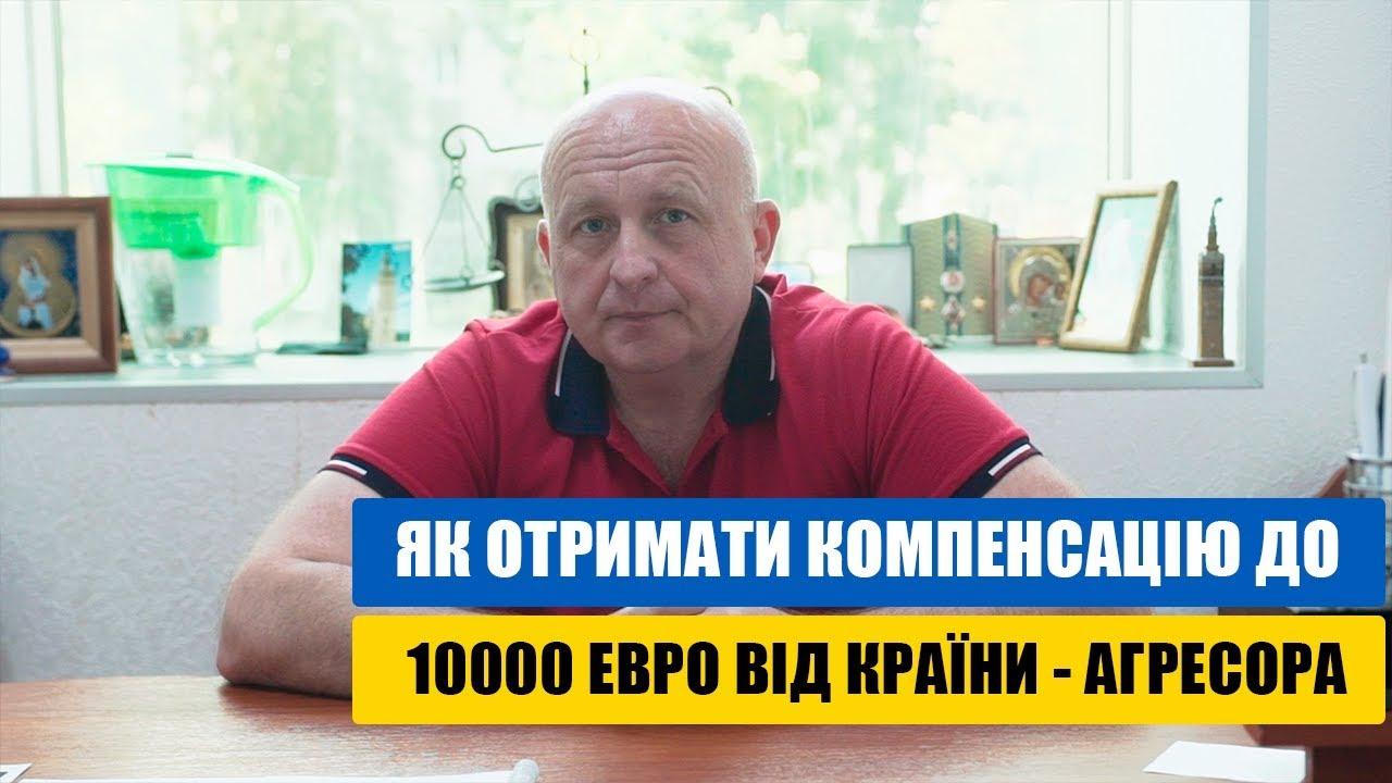 Як отримати компенсацію до 10000 евро від країни – агресора