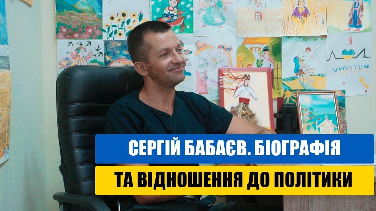 Сергій Бабаєв. Біографія та відношення до політики