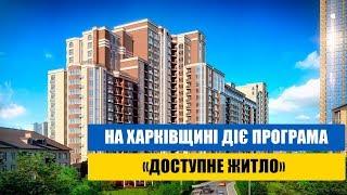 На Харківщині діє програма «Доступне житло» для учасників АТО і ООС