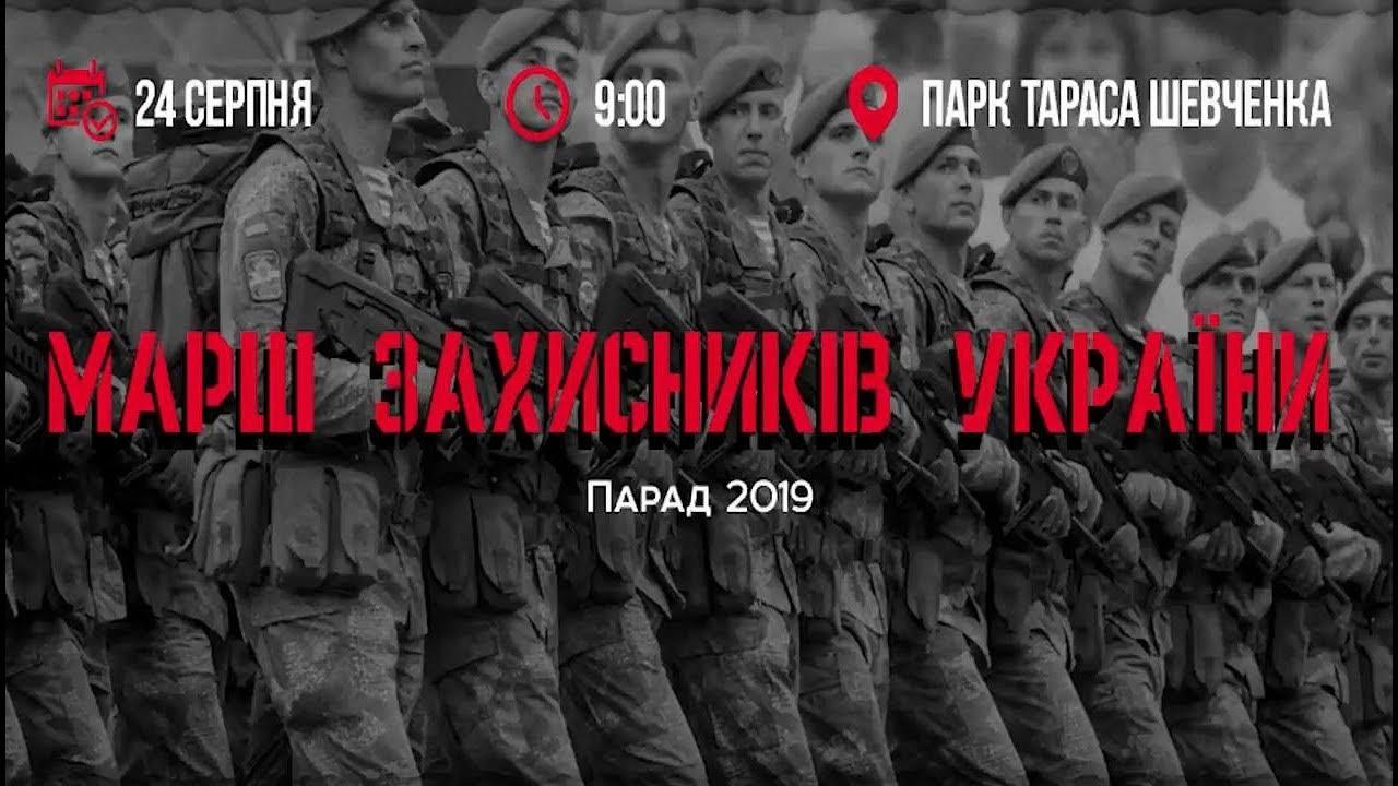 Парад 2019: Марш Захисників України