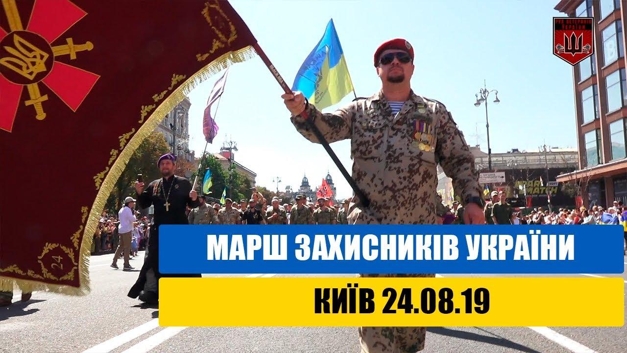 Марш захисників Київ 24.08.2019