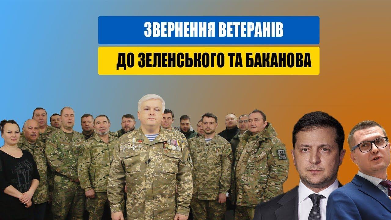 Звернення ветеранів російсько-української війни до Зеленського та Баканова