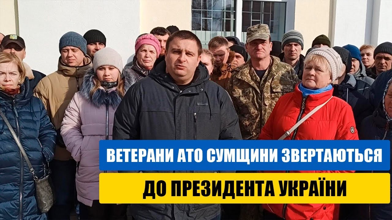 Ветерани АТО Сумщини звертаються до Президента України