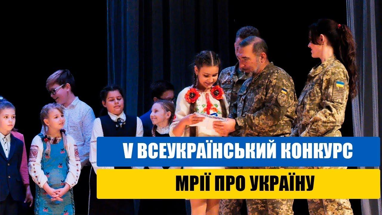 """V Всеукраїнський конкурс """"Мрії про Україну"""""""