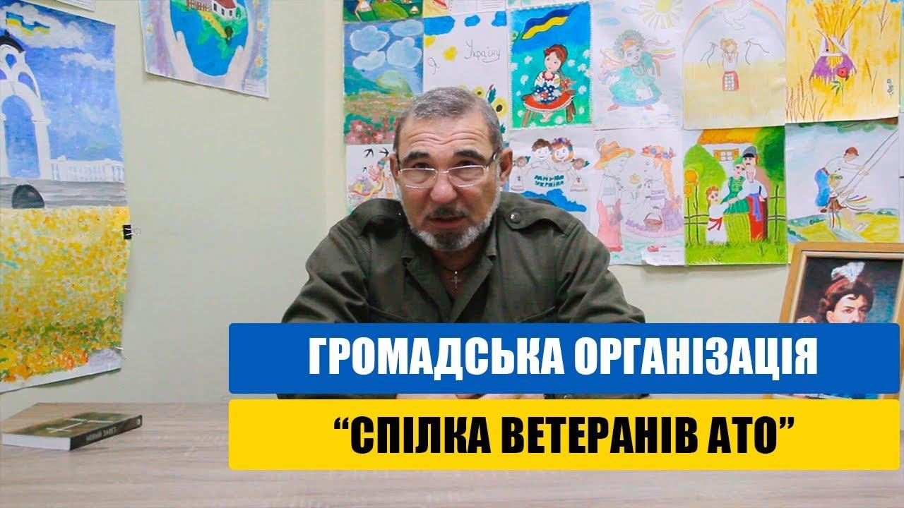 """Презентаційний ролик ГО """"Спілка Ветеранів АТО"""""""