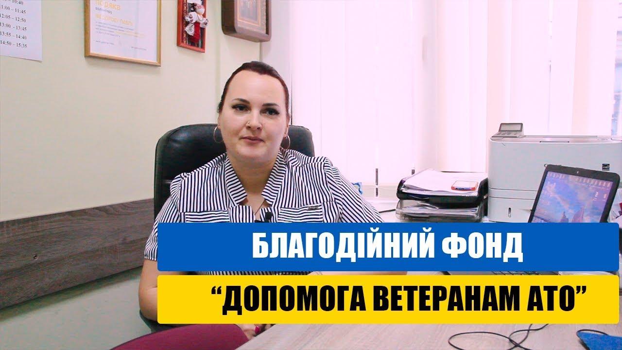 """Благодійний фонд """"Допомога Ветеранам АТО"""""""