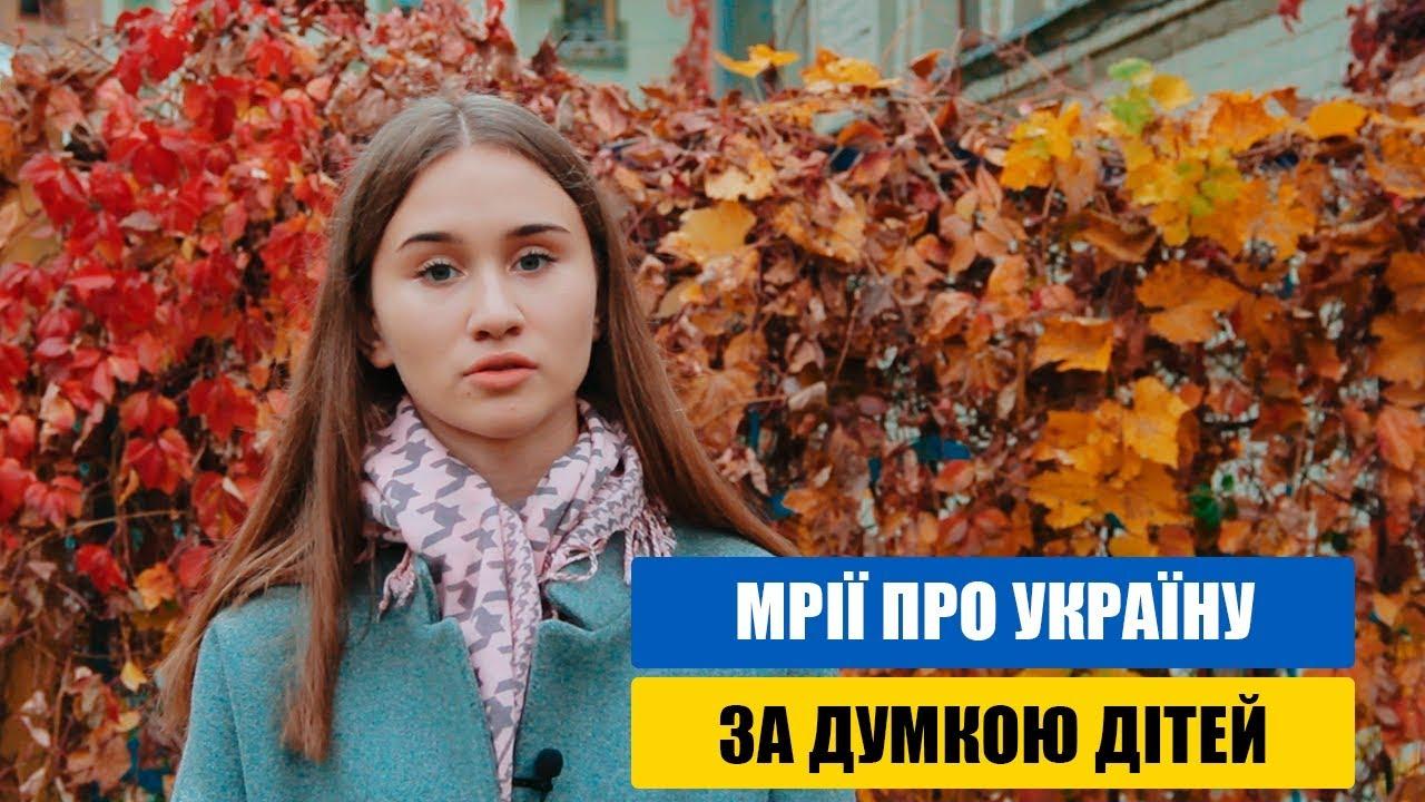 Мрії про Україну: За думкою дітей