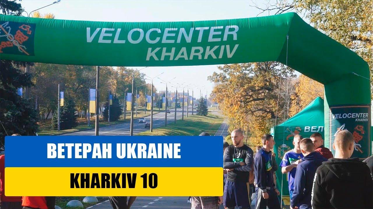 ВЕТЕРАН Ukrainе, Kharkiv 10