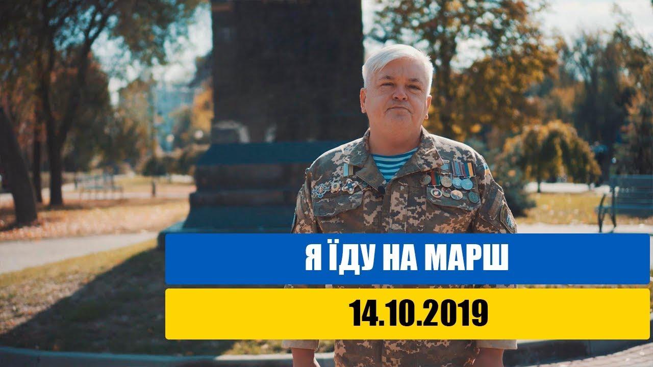 Я їду на Марш 14.10.2019