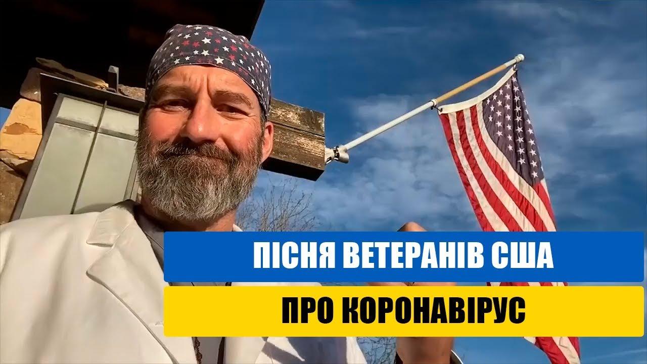 Пісня ветеранів США про карантин (US veterans)