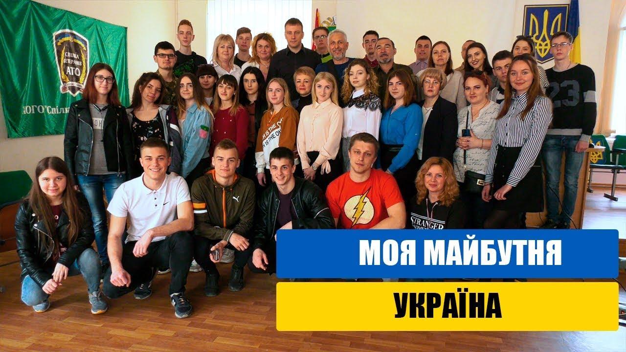 Моя майбутня Україна