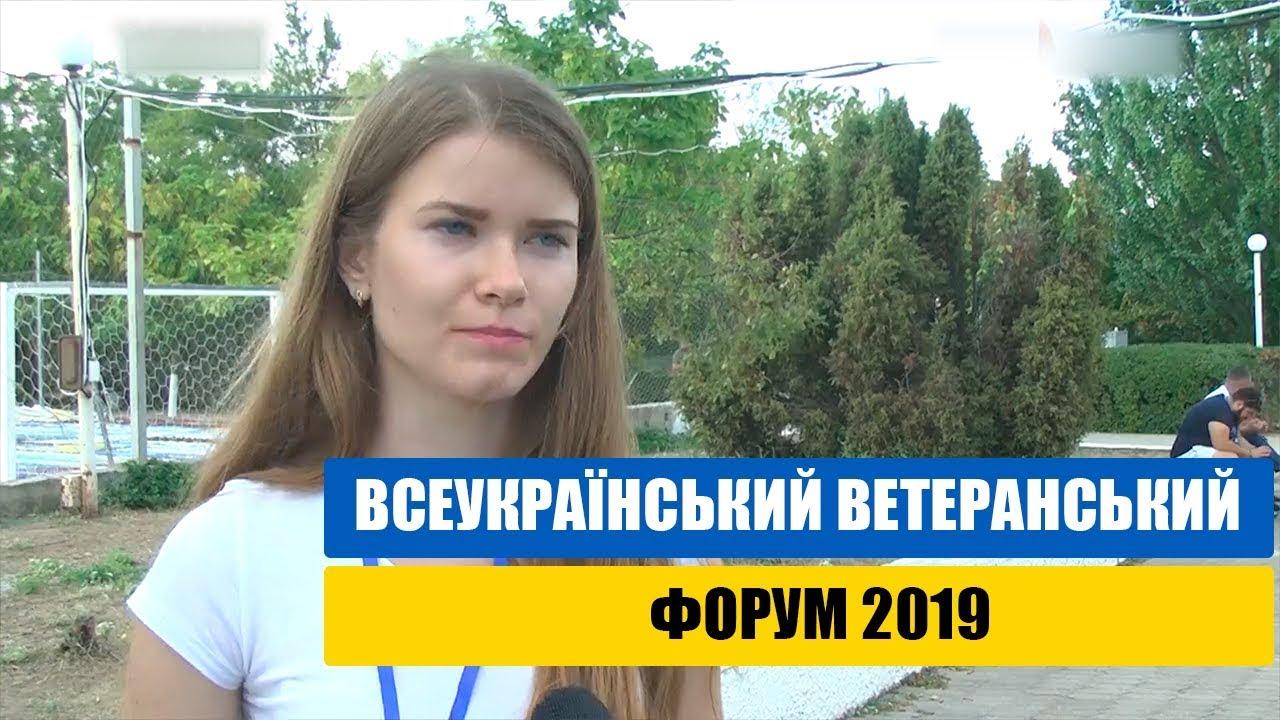 Відбувся Всеукраїнський форум громадських об'єднань учасників війни
