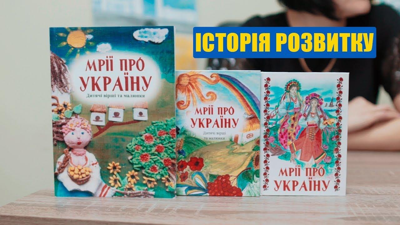 Мрії про Україну: історія розвитку