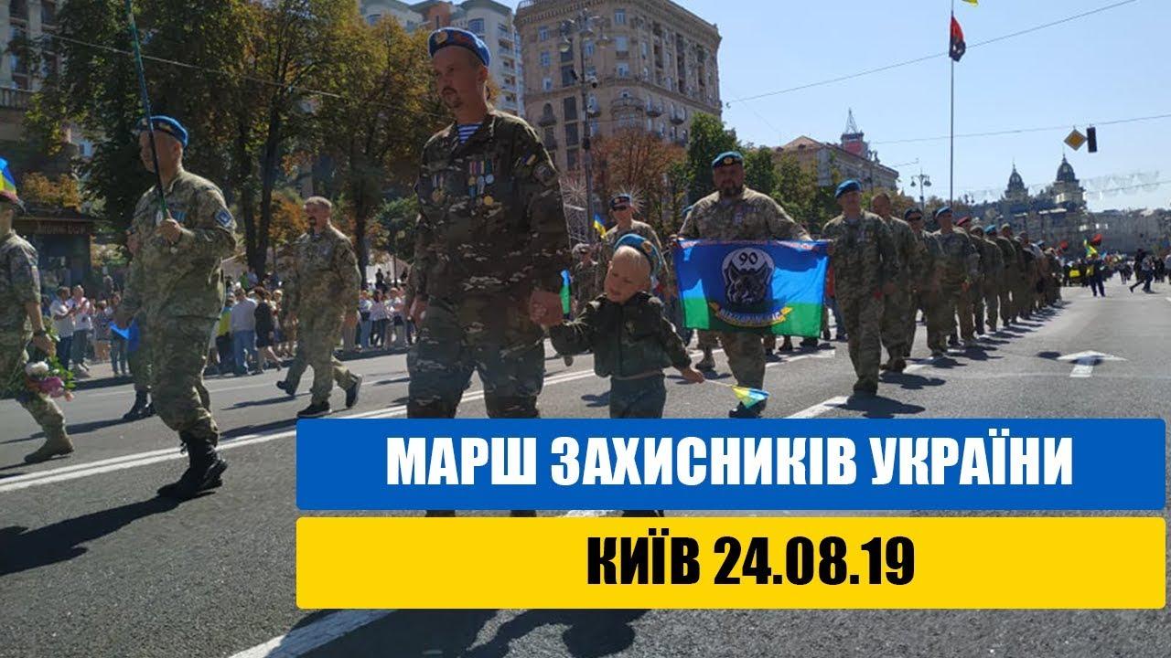 Марш Захисників України | Київ 24.08.19