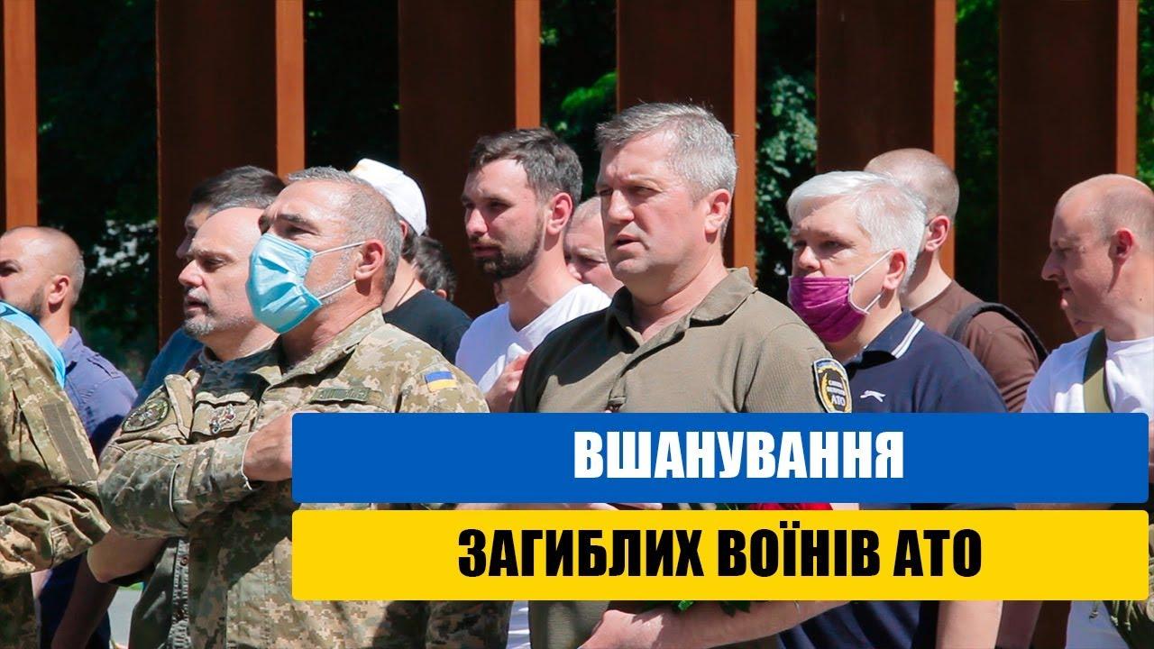 Вшанування загиблих воїнів АТО