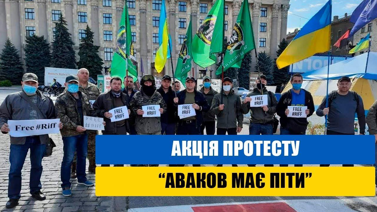Акція протесту «Аваков має піти»