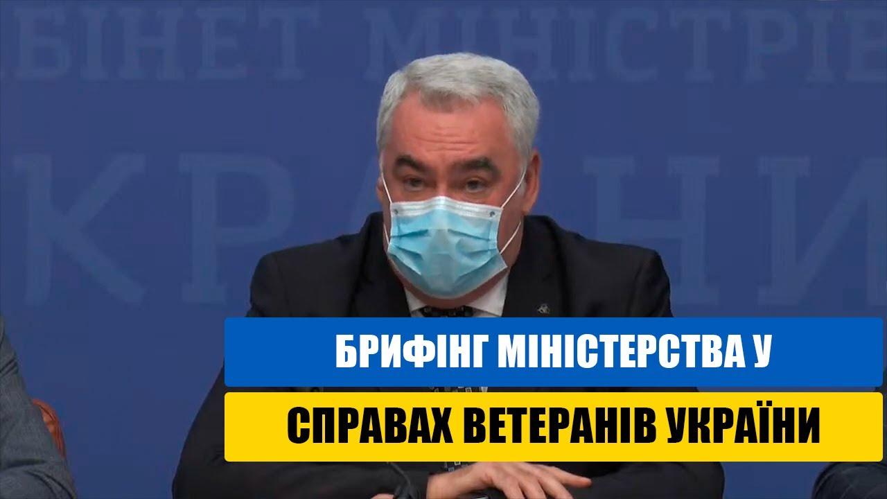 Брифінг Міністра у справах ветеранів України Сергія Бессараба