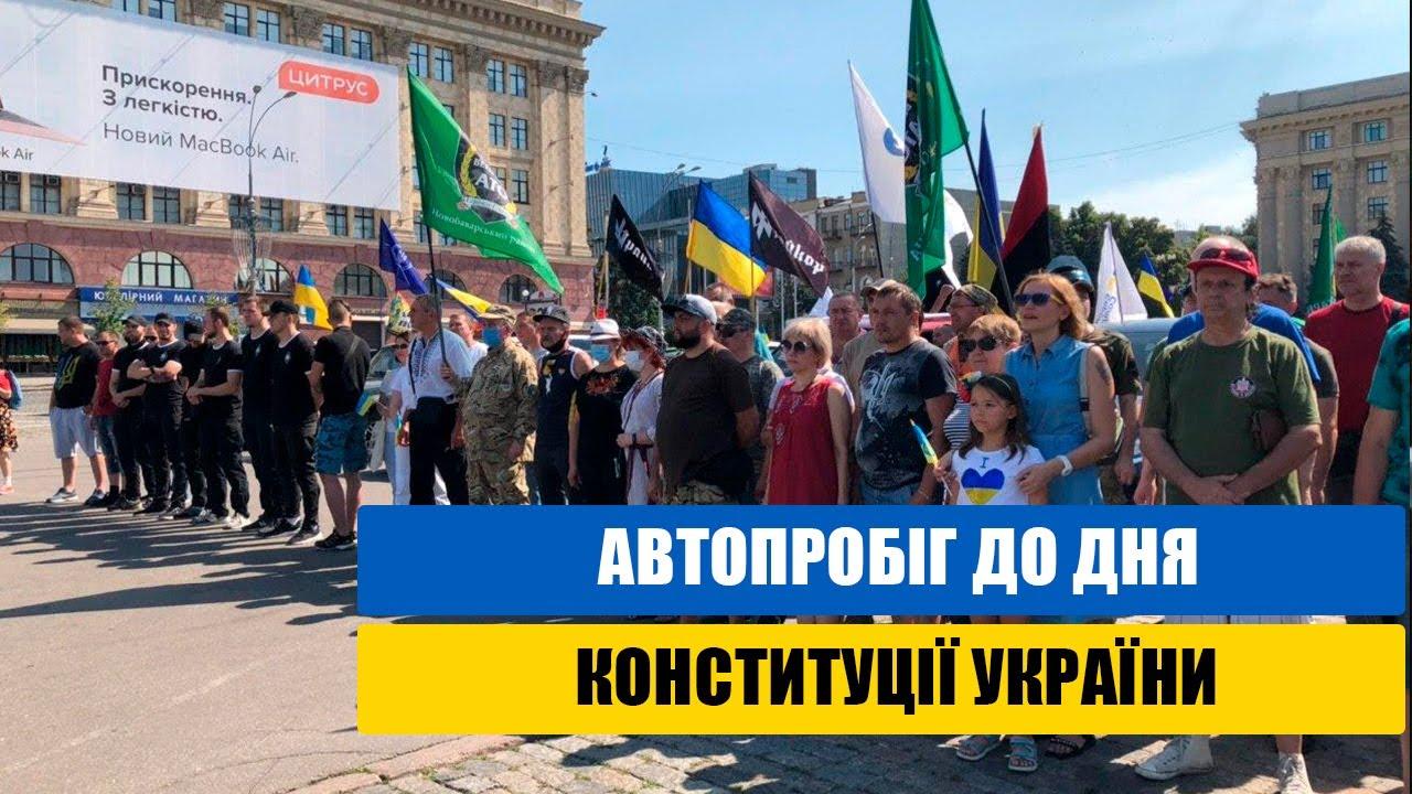 Автопробіг до дня Конституції України