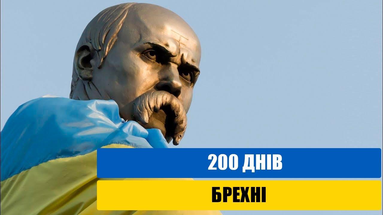 200 днів брехні. Харків, пам'ятник Т.Шевченко