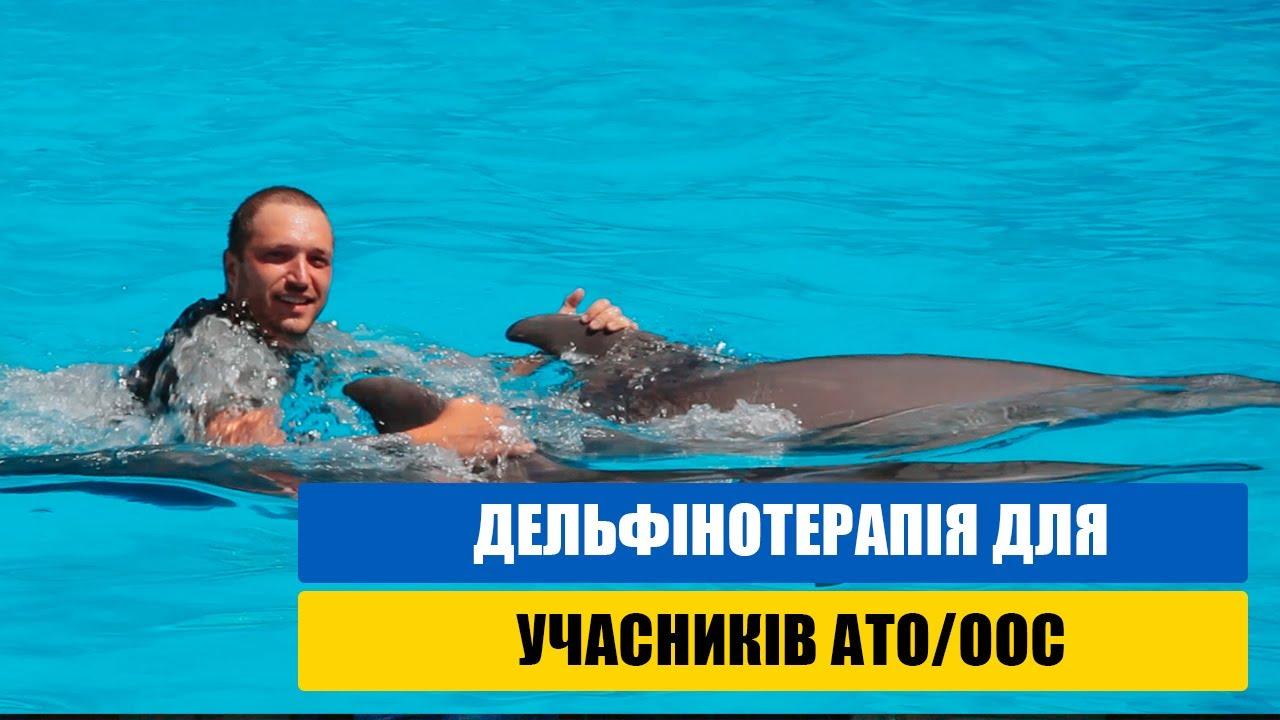 Дельфінотерапія для учасників АТО/ООС