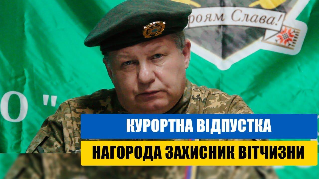 Курортна відпустка, нагорода Захисник Вітчизни для учасників АТО/ООС