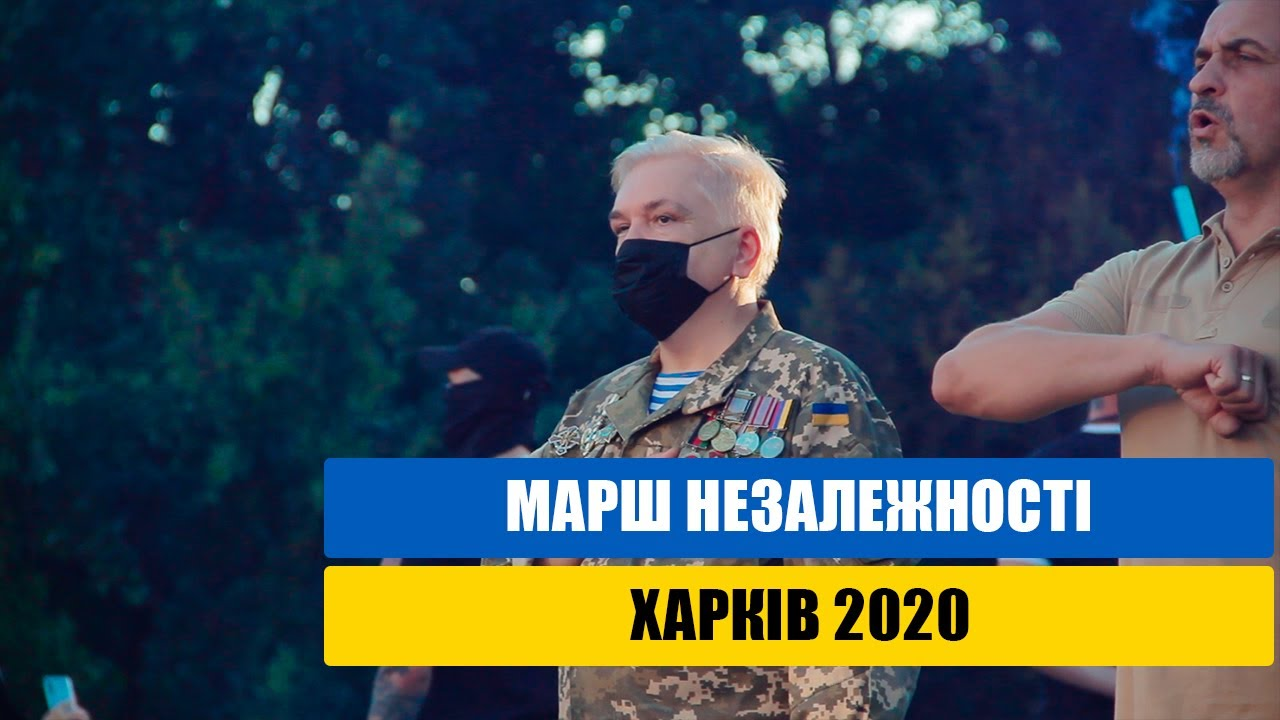 Марш Незалежності Харків 2020