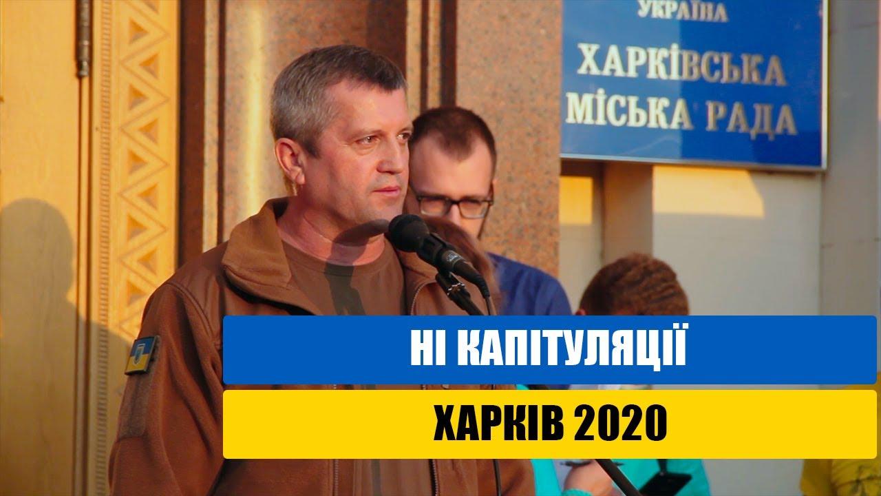 Ні капітуляції. Харків 2020