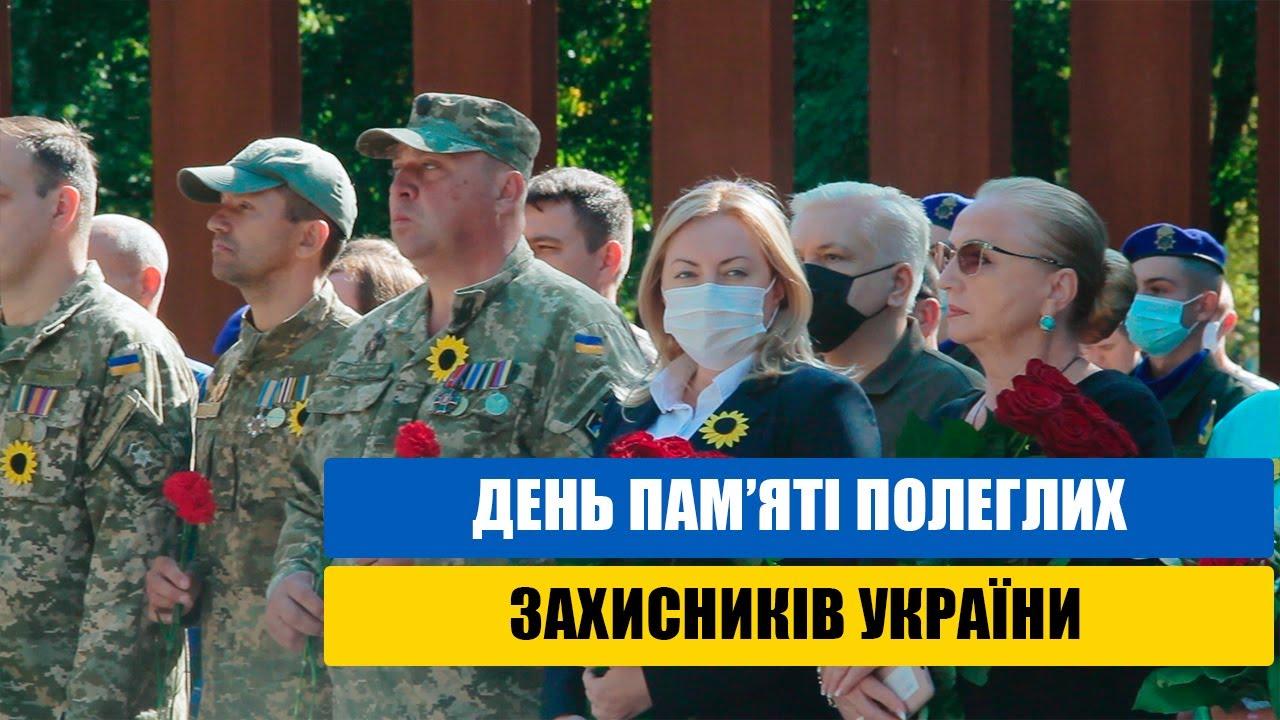 День пам'яті полеглих Захисників України