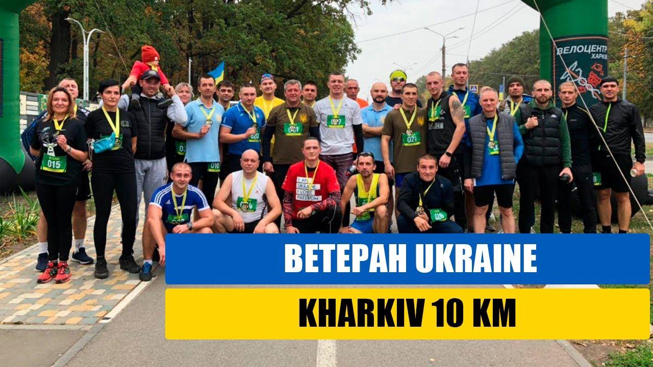 Ветеран Ukraine, Kharkiv 10 KM